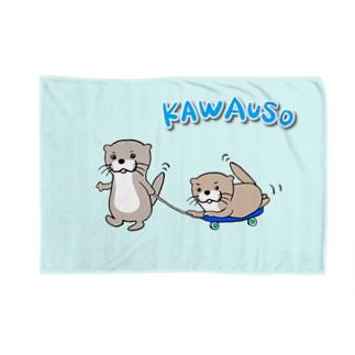 カワウソくん - 『スケボー』 ブルー Blankets