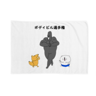 ボディビル選手権 Blankets