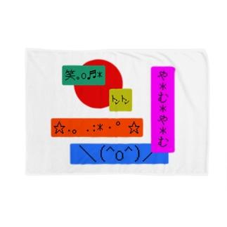 \(^o^)/ Blankets