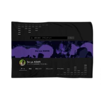 青夜展 (Se-ya ASMRのグッズ店)のブランケット (2020年チャンネルアート) Blankets