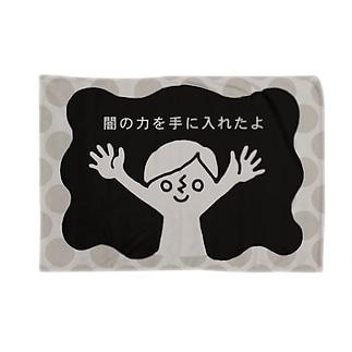 ボーダー坊や(闇の力) Blankets