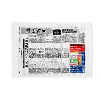 減税新聞ブランケット Blankets