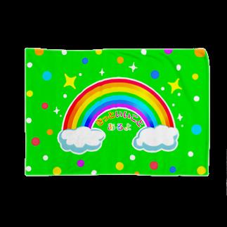 ひじりやノエルの虹の橋(緑)【虹色HAPPYレインボー】 Blankets