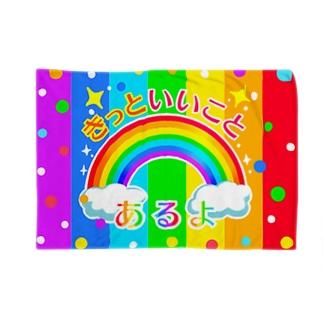 虹の橋(虹色)【虹色HAPPYレインボー】 Blankets