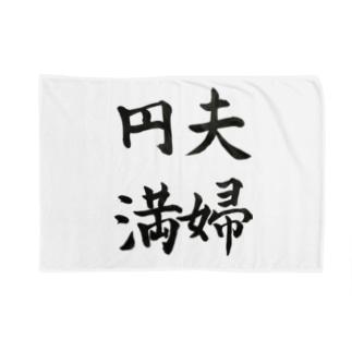 夫婦円満 Blankets