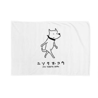 イヌとしてイきる #2 犬イラスト Blankets