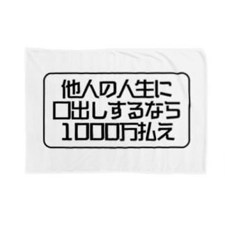 「他人の人生に口出しするなら1000万払え」というお気持ちアイテム Blankets