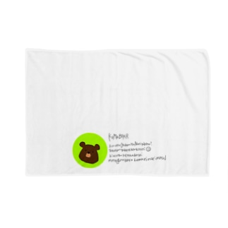 KUMABEAR ゆる手書きメッセージ Blankets