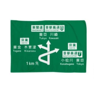 宮野木JCT Blankets