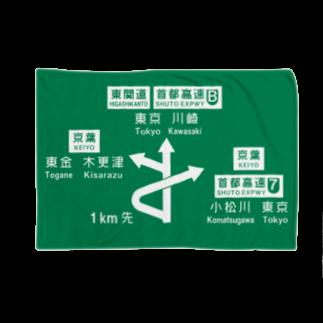 スト高の宮野木JCT Blankets