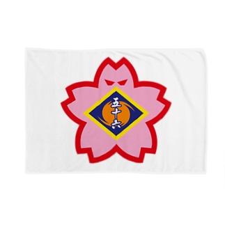 パ紋No.2846 五十六 Blankets