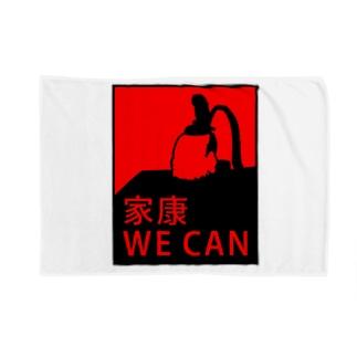 家康 WE CAN Blankets