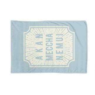 AMN_blanket ブランケット