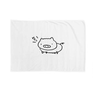 ブヒ豚(白豚):鳴き声黒 Blankets