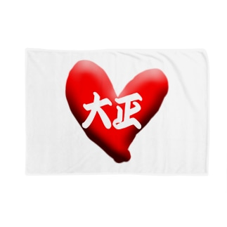 love大正 Blankets