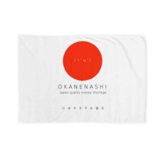 OKANENASHI ブランケット