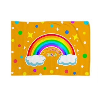 【虹色HAPPYレインボー】「虹の橋 きっといいことあるよ」(オレンジ) Blankets