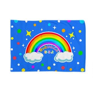 【虹色HAPPYレインボー】「虹の橋 きっといいことあるよ」(青) Blankets
