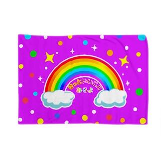 【虹色HAPPYレインボー】「虹の橋 きっといいことあるよ」(紫) Blankets