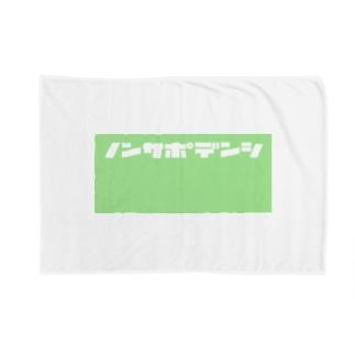 ノンサポ電子[green] Blankets