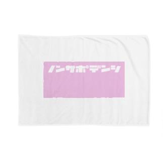 ノンサポ電子[pink] Blankets