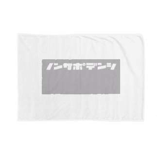 ノンサポ電子[gray] Blankets