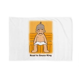 サウナ王にわしはなる! Blankets