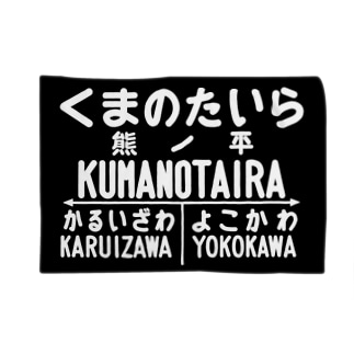 熊ノ平駅駅名標ブランケット Blankets