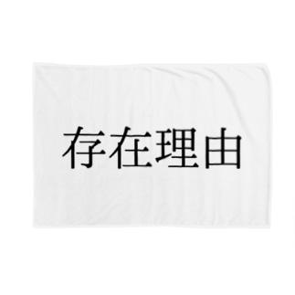 shirayuki15の存在理由 Blankets