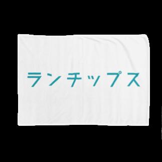 ランチップスの「ランチップス」ロゴ Blankets