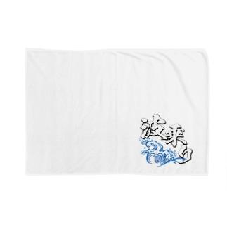 abe-haruのnaminori Blankets