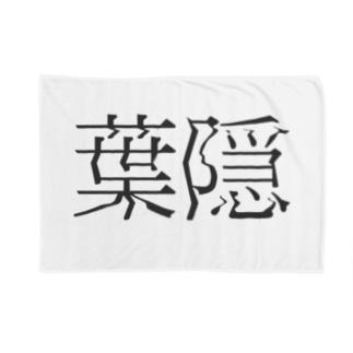 忍ぶ恋♡ Blankets