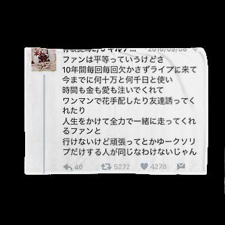 有坂愛海ショップのクソリプ発言 ブランケット
