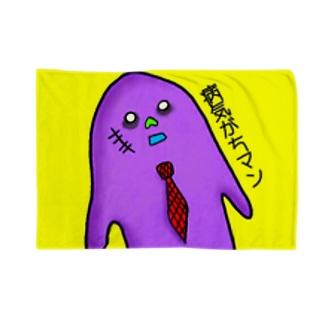 病気がちマン Blankets