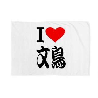 愛 ハート 文鳥 ( I  Love 文鳥 ) Blankets