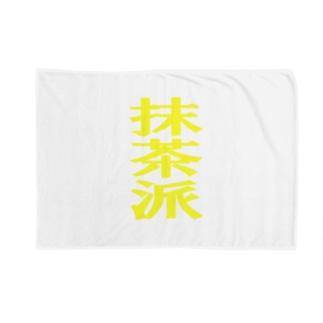 抹茶派 Blankets