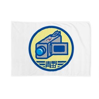 パ紋No.2888 青野 Blankets