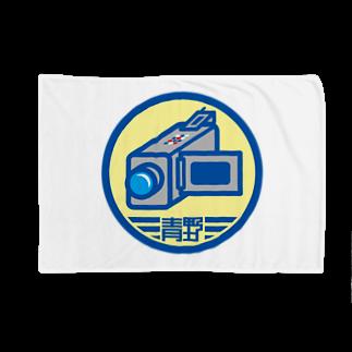 原田専門家のパ紋No.2888 青野 Blankets