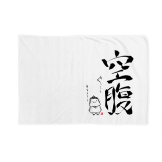 空腹 Blankets