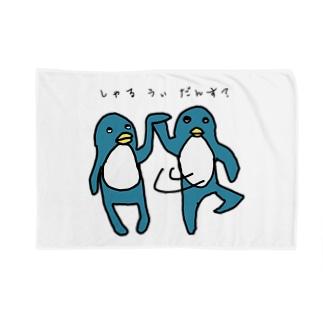 しゃるうぃだんす?なペンギンたちです Blankets