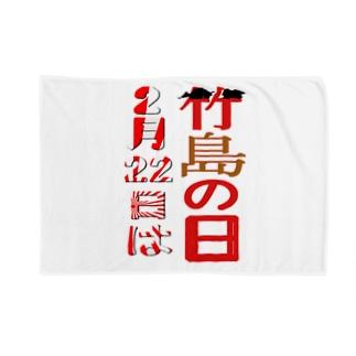 竹島の日 Blankets
