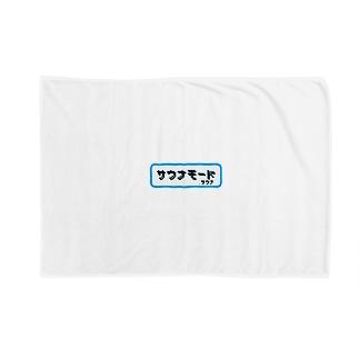 サウナモード Blankets