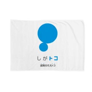 しがトコLOGO Blankets