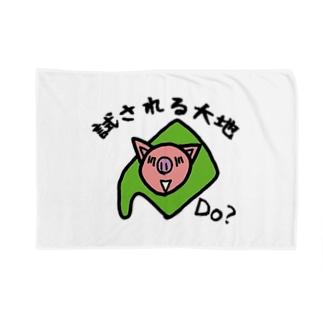 だべやブ~(試される大地) Blankets