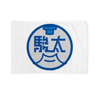 パ紋No.2910 駿太 Blankets