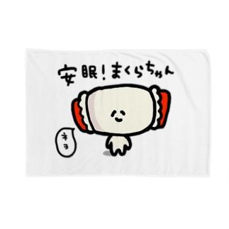 安眠!まくらちゃん Blankets