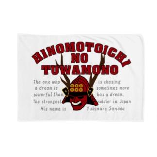 ヒノモトイチノツワモノ Blankets