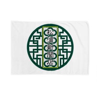 パ紋No.2924 松浦 Blankets