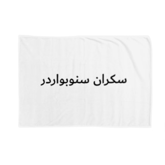 DRUNK SHREDDER (arabia) Blankets