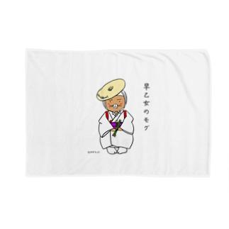 早乙女のモグ Blankets